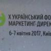 Украинский форум маркетинг-директоров состоялся при поддержки PRINTSTORE GROUP