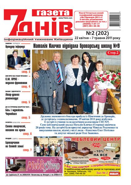 f6d3643bc1a3 Печать газет   Printstore.com.ua