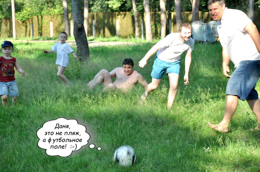 Даня,-это-не-пляж,-это-футбольное-поле!))-