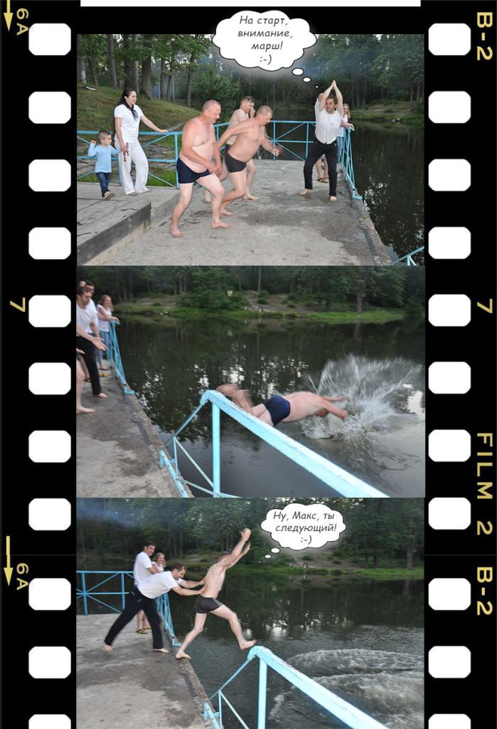 Заплыв2